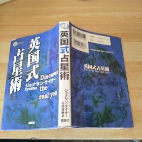 日文版英国式占星术
