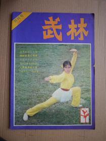 武林1981年(创刊号)