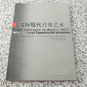 国际现代纤维艺术:从洛桑到北京——2000国际纤维艺术展作品集:[中英文本]