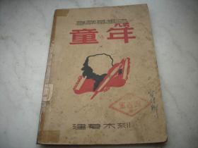 民国37年出版~ 开明书店印行-刘建菴木刻【高尔基画传:童年】全一册!版画26幅