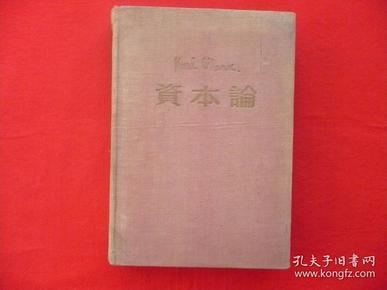 [资本论]第二卷布面精装一九四八年十二月东北初版发行三千部