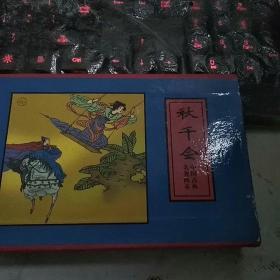 秋千会·聂隐娘·姚滴珠·红绸诗——中国古典名著画本(全四册)