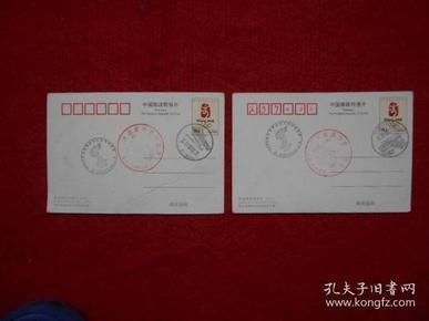 北京2008奥林匹克火炬接力境内传递路线图邮资明信片+2008年北京奥运火炬北京传递纪念邮资明信片(2张合售)