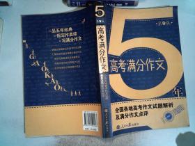 5骞撮珮鑰冩弧鍒嗕綔鏂� 绗�9鐗堛��