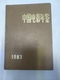 中国电影年鉴.1983