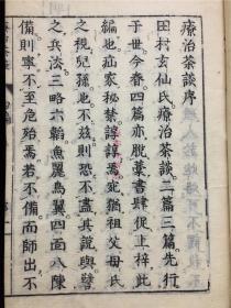 和刻医书《疗治茶谈》4册(第四编~第六篇+劝学治体),内收有一些古汉方,劝学治体一编并罕见谈到古代日本医塾学则等