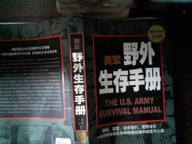 美军野外生存手册(超值白金版) 书角破损