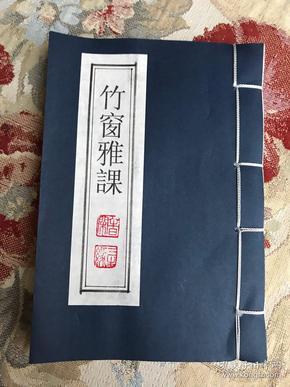 哈佛图书馆藏汉和珍本影印本之八:稿本《竹窗雅课》彩色影印本(新春特惠!)
