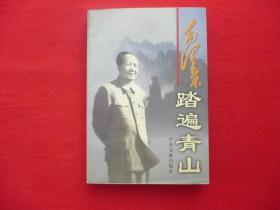 毛泽东踏遍靑山