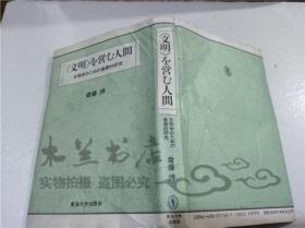 原版日本日文书 (文明)を営む人间  文明学のための基础的研究 齐藤博 东海大学出版会 1991年8月 32开硬精装