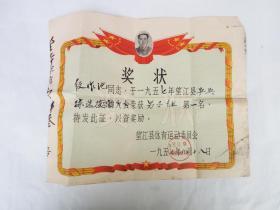 1957年奖状