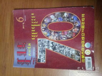 《民族画报》2017年第六期。内蒙古自治区成立79周年专刊。