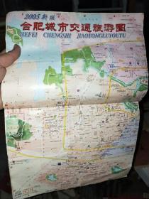 合肥城市交通旅游图 2005新版