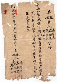 法院文件档案类-----中华民国17年四川省安岳县法院