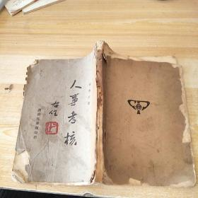《人事考核》民国35年上海初版