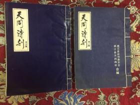天问诗刊  第五集  第八集【二册合售】