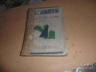 最新三角难题集解 (上海北新书局1942年出版  蓉版 土纸本)
