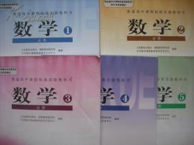 高中数学必修1至5册,高中数学2007-2010年第2、3版印,高中数学mm