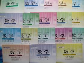 高中数学全套共18本,高中数学必修5本,高中数学选修13本,高中数学2007-2009年1,2,3版,高中数学mm