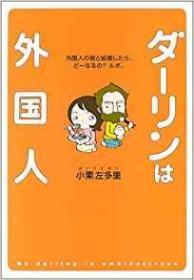 日文原版书 ダーリンは外国人―外国人の彼と结婚したら、どーなるの?ルポ。 単行本 小栗左多里  (著)