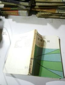 初中教师进修用书 高等几何