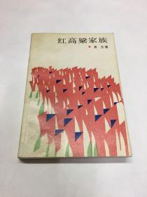 红高粱家族(87年一版一印)品如图、内页干净