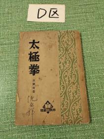 太极拳(50年代版本)