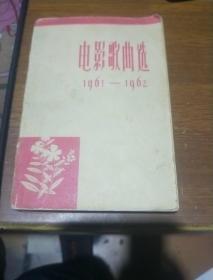 电影歌曲选 1961--1962