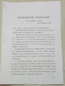 国务院批转安置(上山下乡知识青年)工作座谈会(1966年)【复印件.不退货】