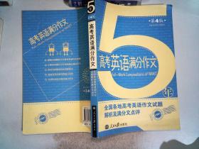 5骞撮珮鑰冭嫳璇弧鍒嗕綔鏂� 绗�4鐗�-