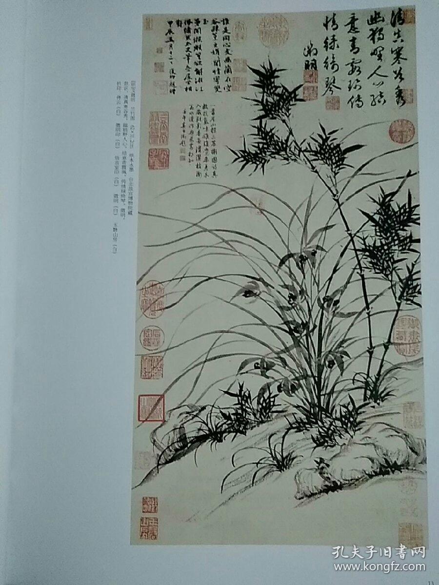 00中华书画家03,兰花绘画专题(4-77页,内有3条拉)图片