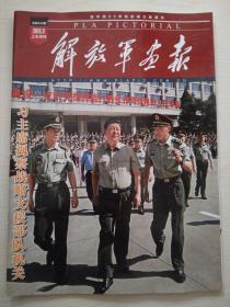 解放军画报2016-9上(949)