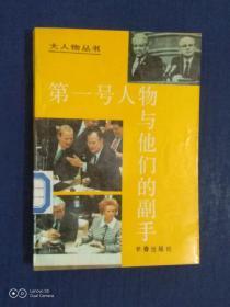 《大人物丛书:第一号人物与他们的副手》