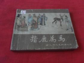 62年版西汉演义连环画---之六--《指鹿为马》
