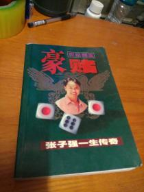 《世纪贼王  豪赌》(张子强一生传奇)98年1版1印