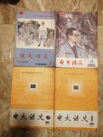 电大语文(月刊)1985年1(现代文学专号)、4、9(增印本)、10(增印本) 四本合售