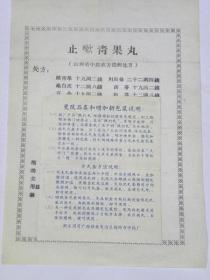 止嗽青果丸-山西省红卫制药厂出品(带处方.复印件.不退货)