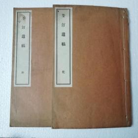 日本汉诗文集《荃汀遗稿》线装和刻本乾坤2册全,大正11年(1922年)出版全汉文,日本汉学大儒河野通之著