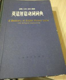 《英汉双解英语短语动词词典》