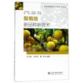 梨栽培新品种新技术