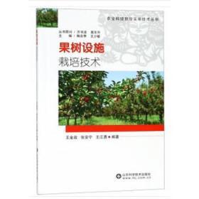 果树设施栽培技术