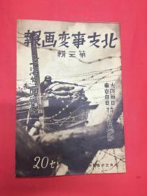 北支事变画报(第3辑)(1937年8月30日,上海方面战况)扉页上海市街详图,详述8月1日至15日上海南京方面经过,7月30日至8月14日北支事变经过,便衣队,支那飞行机的不法爆击,通州惨剧,北平入城,南口的山岳地占据