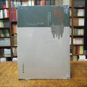 早期中国研究-第3辑