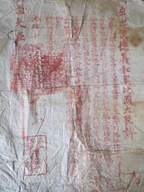 光緒十年欽差出使德義和奧比國大臣許可證  (紅朱砂印制 相當于現在的護照)1884年