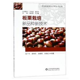 板栗栽培新品种新技术
