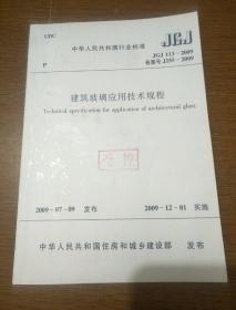 JGJ 113-2009-建筑玻璃应用技术规程