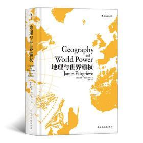 地理与世界霸权(精装)