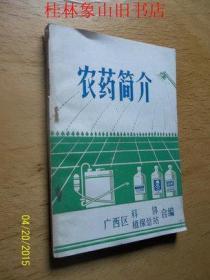 农药简介 /广西区科协 广西区植包总站 合编