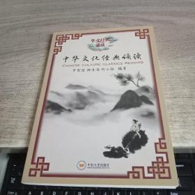 中华文化经典诵读(中英文对照+汉语拼音)