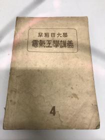 早稻田大学电气工学讲义4电气磁气测定及计器